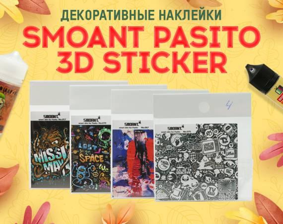 Наклейки для кастомизации любимого POD-а: Smoant Pasito 3D Sticker в Папироска РФ !