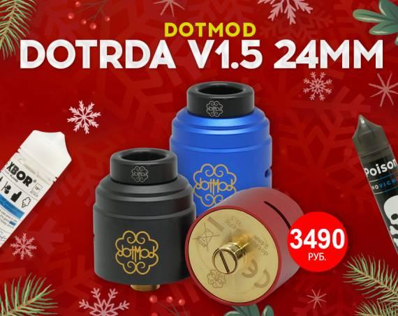 Узнаваемый стиль и потрясающий вкус - dotMod dotRDA V1.5 24mm в Папироска РФ !