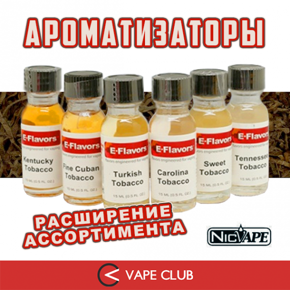 VapeClub.Ru - Осенняя ярмарка от NicVape