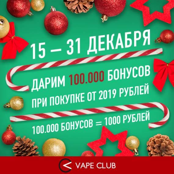 Vapeclub.ru дарит 1000 рублей на покупки!