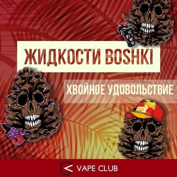 VapeClub.Ru - Boshki – эксперимент от VoodooLab
