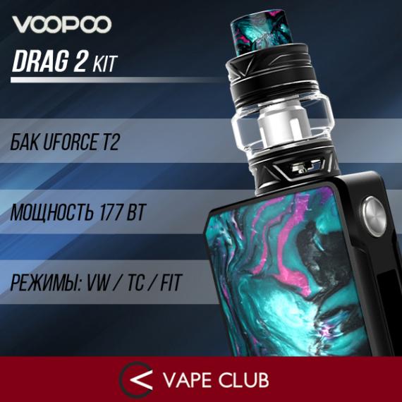 VapeClub.Ru - VooPoo Drag 2 177W TC – стартовый набор от создателей бестселлера