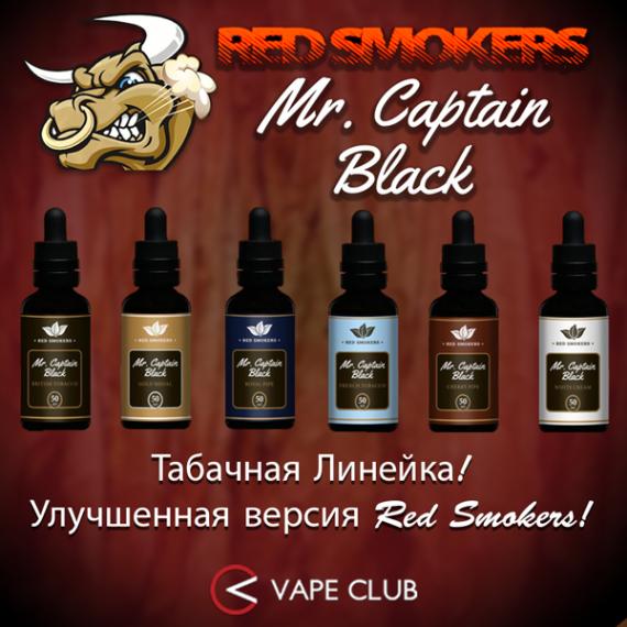 Mr. Captain Black – 6 лучших табаков со всего света
