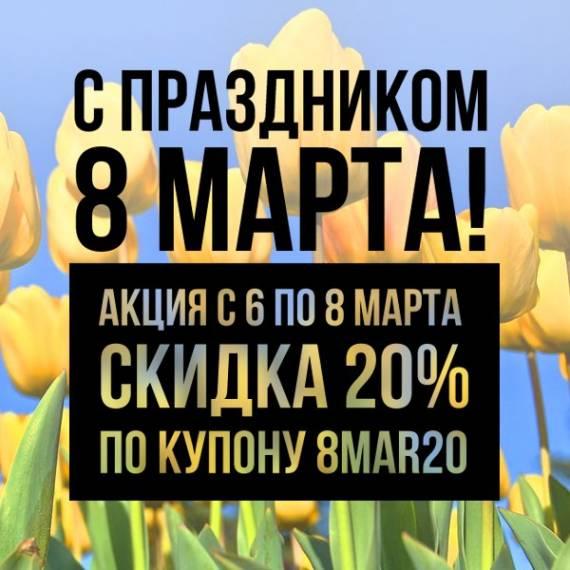 VapeClub.Ru - Красивые скидки в честь 8 марта!