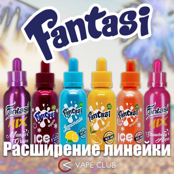 VapeClub.Ru - Расширение линейки Fantasi