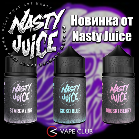 VapeClub.Ru - Nasty Berry – настоящие ягоды от Nasty Juice