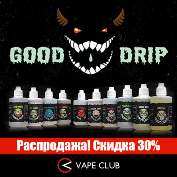 VapeClub.Ru - Скидка 30% на жидкости GOOD DRIP