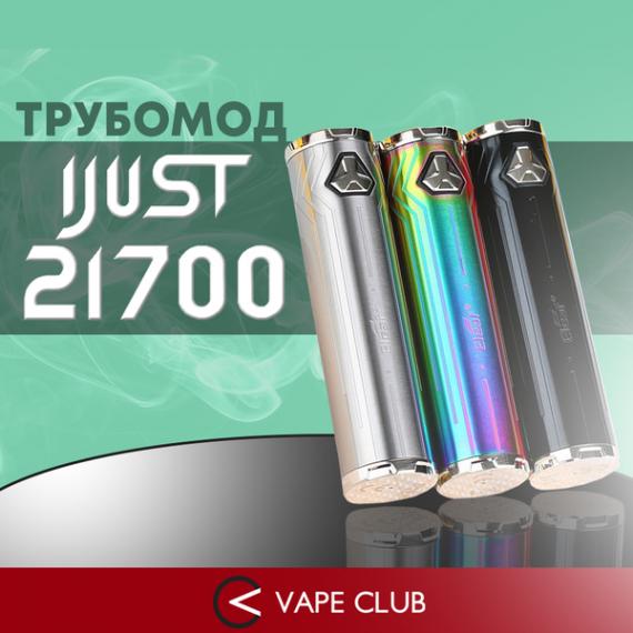 VapeClub.Ru - IJUST 21700 - одноаккумуляторный универсал