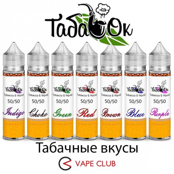 VapeClub.Ru - ТабачОК – бюджетное продолжение табачной линии от DropDreamLab