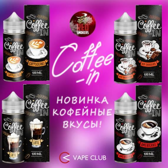 VapeClub.Ru - COFFEE-IN – кофе, который всегда с тобой
