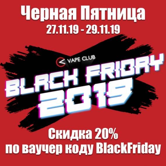 VapeClub.Ru - Черная пятница: -20% на все!