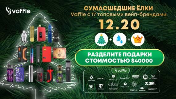 Vaffle Crazy X-mas Tree – конкурс от лучшей социальной сети для вейперов со всего мира...