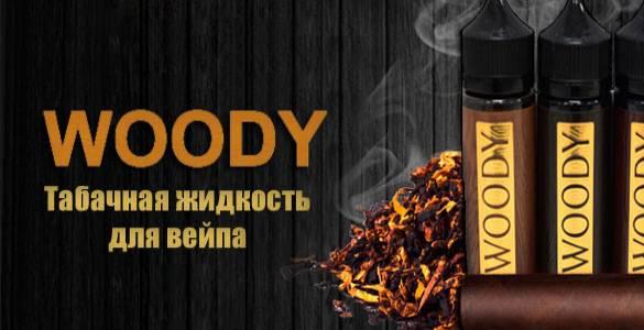 Новинки на СИГАРЕТА.РФ — Жидкость Woody