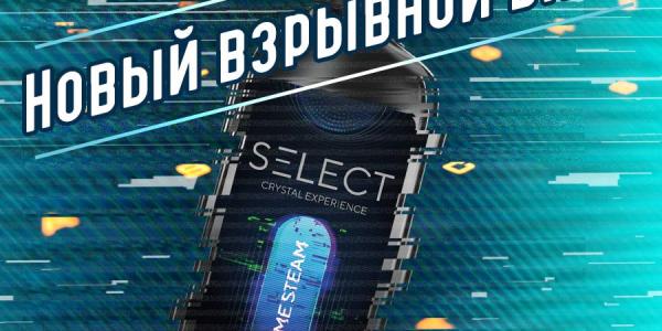 VapeClub.Ru - SELECT Game Steam - вкус победы