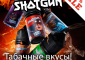 VapeClub.Ru - Shotgun со скидкой 30%