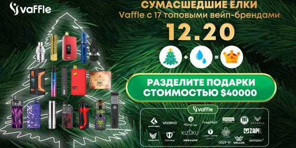 Vaffle Crazy X-mas Tree – конкурс от лучшей социальной сети для вейперов...