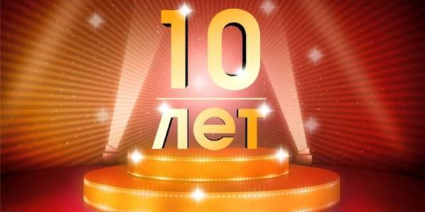 Нам 10 лет! Отмечаем юбилей скидкой целых 10 дней!